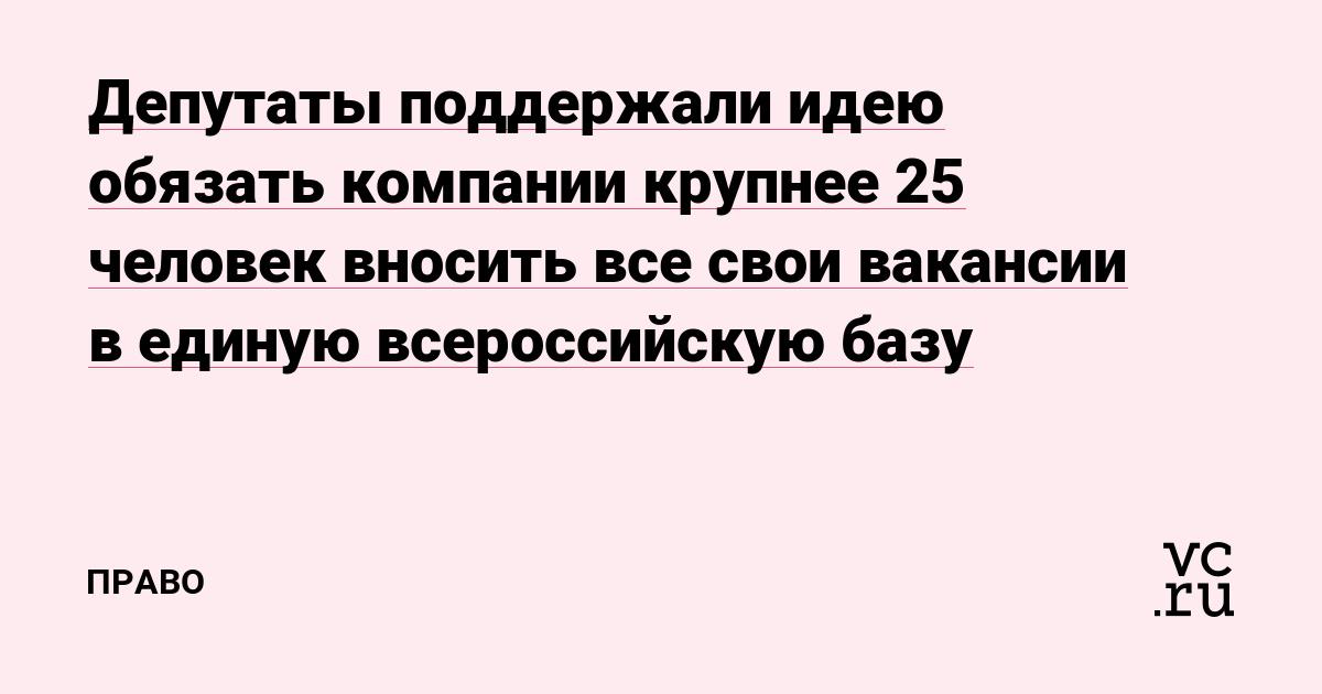 Депутаты поддержали идею обязать компании крупнее 25 человек вносить все свои вакансии в единую всероссийскую базу