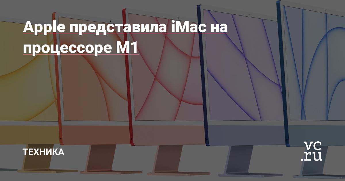 Apple представила iMac на процессоре M1