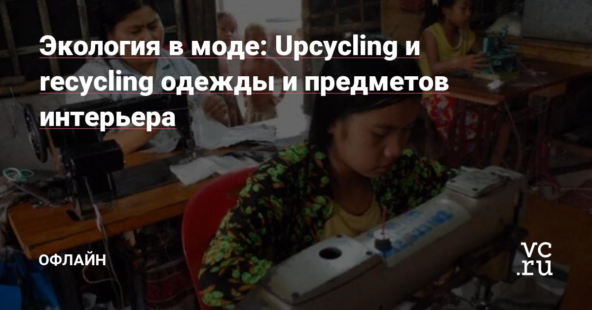 Экология в моде: Upcycling и recycling одежды и предметов интерьера