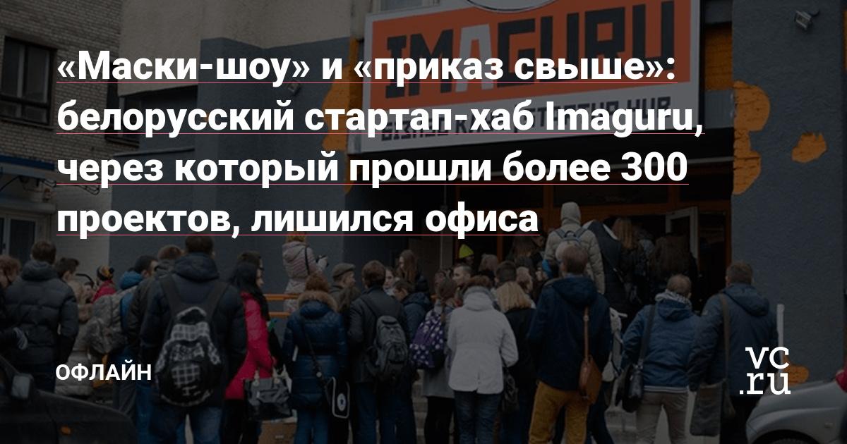 «Маски-шоу» и «приказ свыше»: белорусский стартап-хаб Imaguru, через который прошли более 300 проектов, лишился офиса