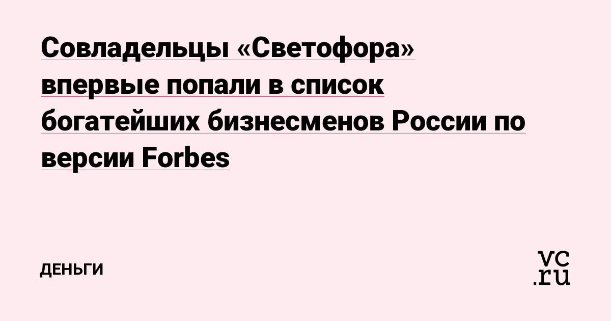 Совладельцы «Светофора» впервые попали в список богатейших бизнесменов России по версии Forbes