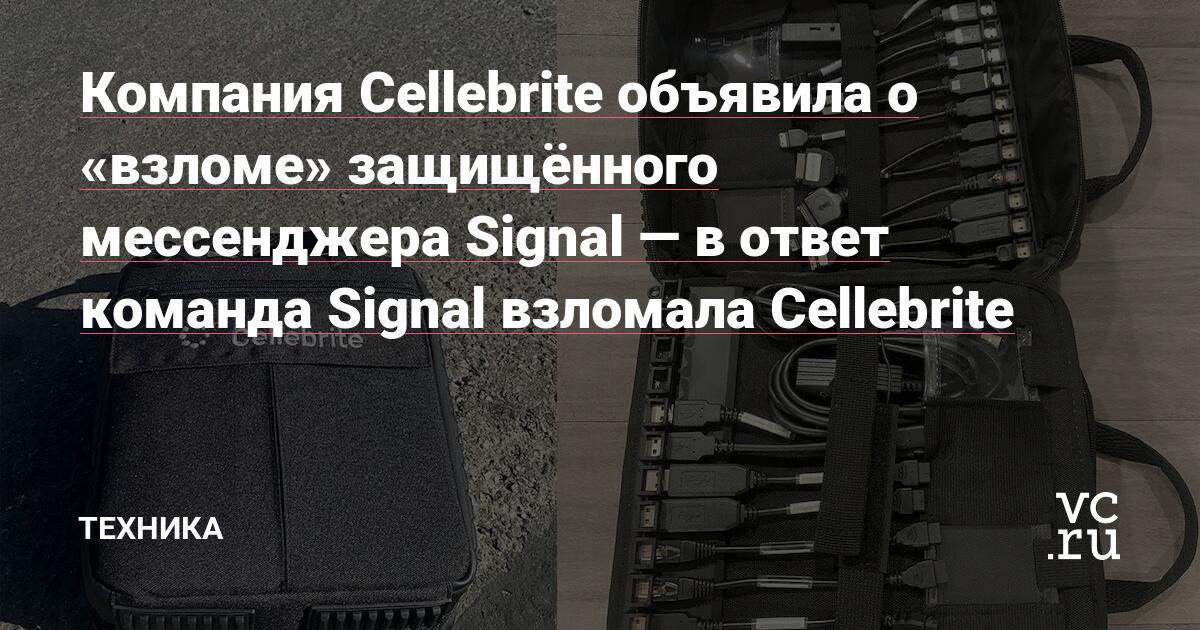 Компания Cellebrite объявила о «взломе» защищённого мессенджера Signal — в ответ команда Signal взломала Cellebrite
