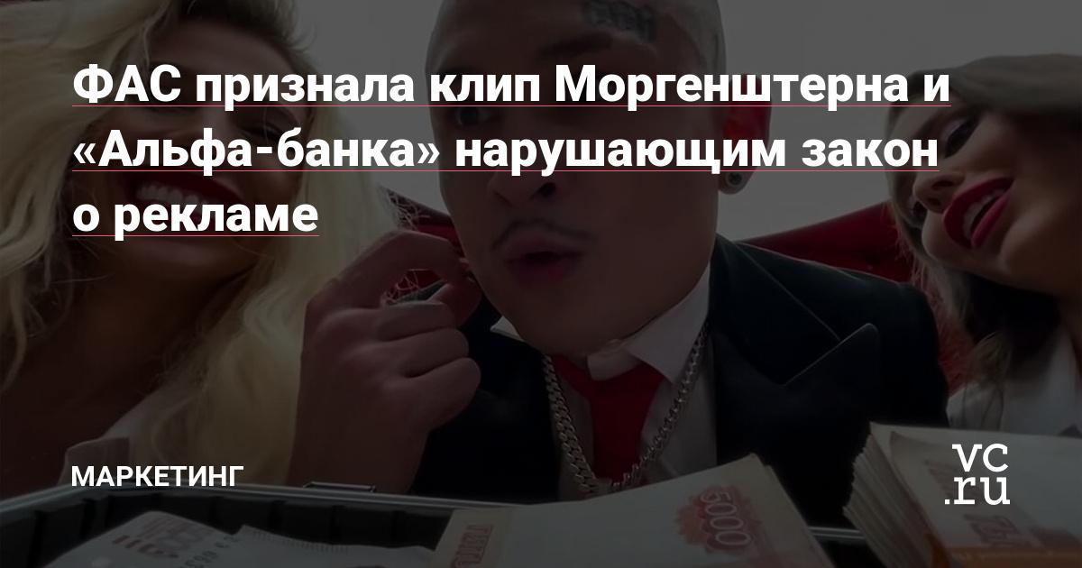 ФАС признала клип Моргенштерна и «Альфа-банка» нарушающим закон о рекламе