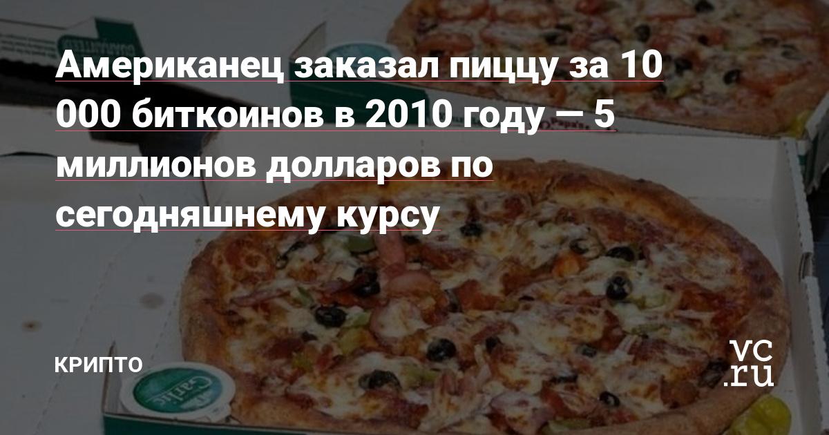 Парень купил пиццу за 10000 биткоинов календарь форекс с праздниками и выходными
