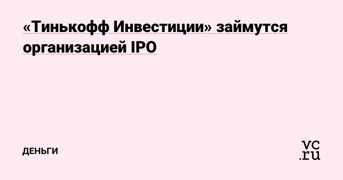 «Тинькофф инвестиции» займутся организацией IPO