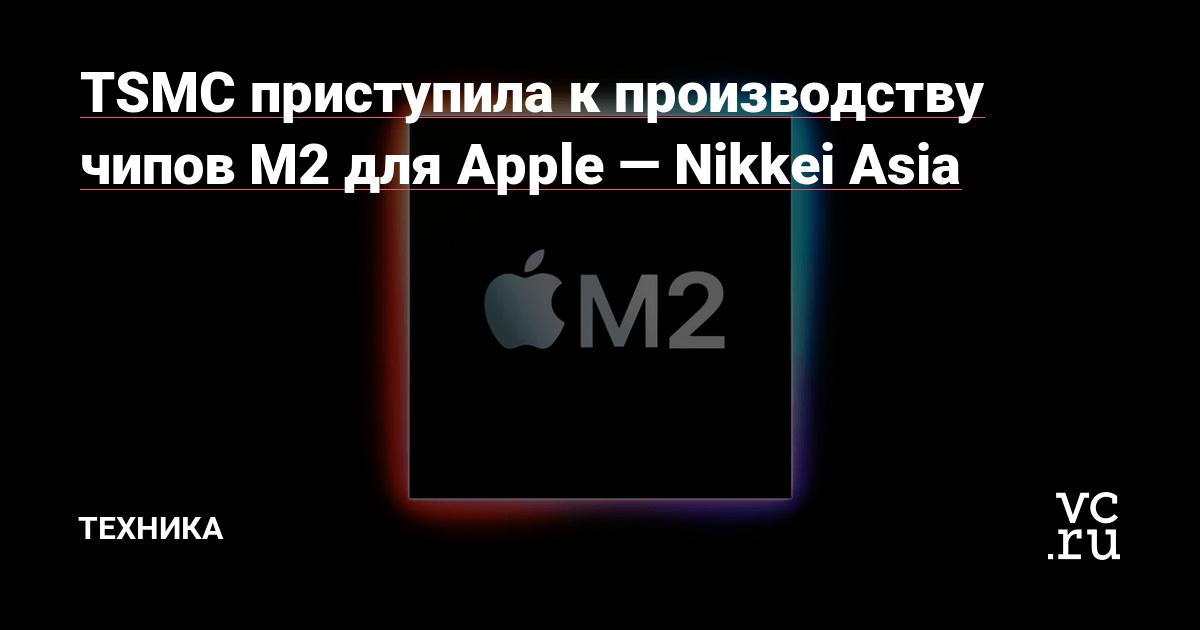 TSMC приступила к производству чипов M2 для Apple — Nikkei Asia