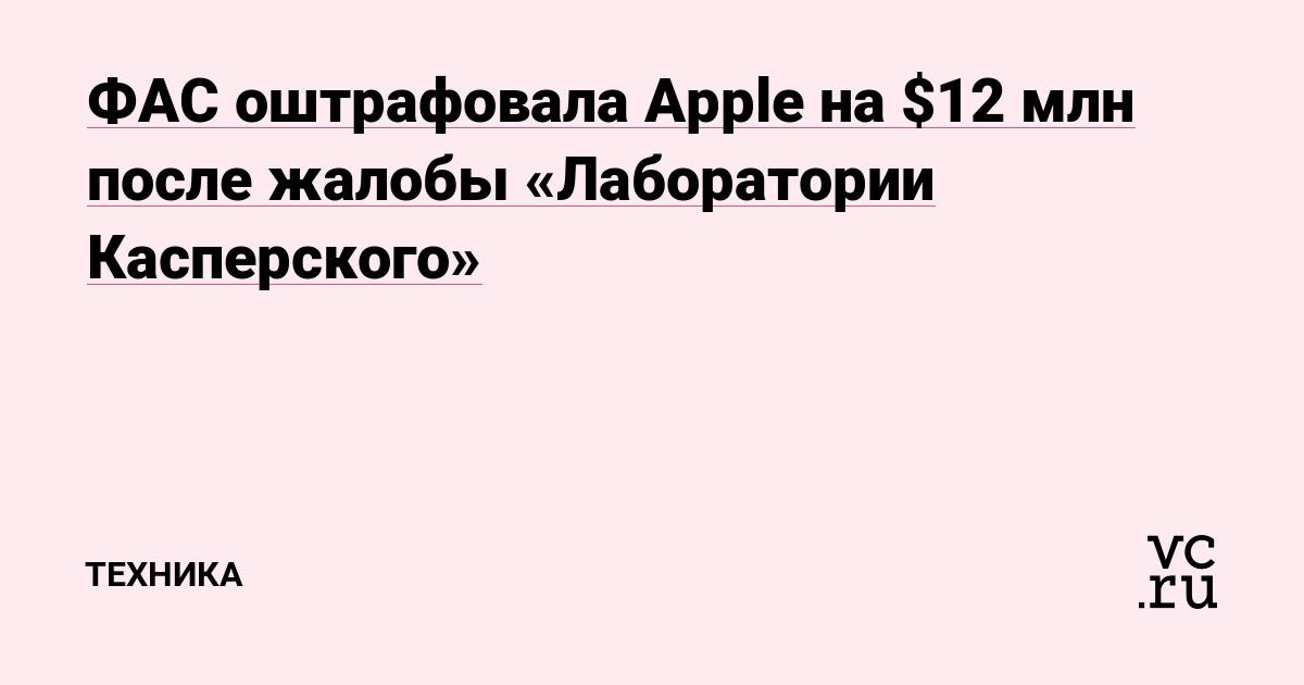 ФАС оштрафовала Apple на $12 млн после жалобы «Лаборатории Касперского»