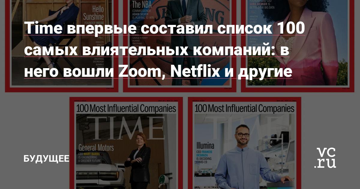 Time впервые составил список 100 самых влиятельных компаний: в него вошли Zoom, Netflix и другие