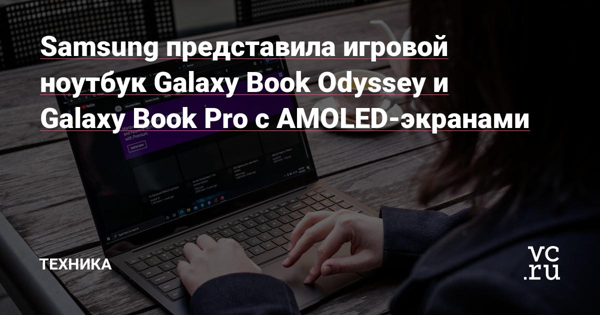 Samsung представила игровой ноутбук Galaxy Book Odyssey и Galaxy Book Pro с AMOLED-экранами