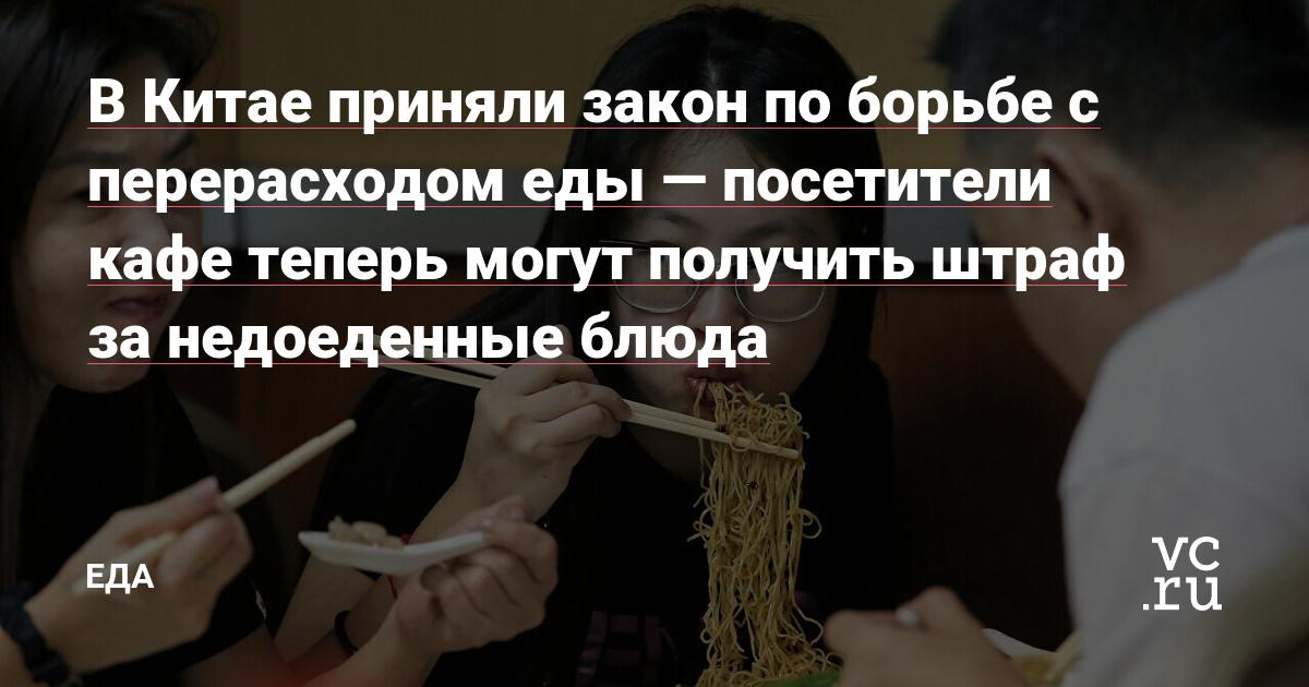В Китае приняли закон по борьбе с перерасходом еды — посетители кафе теперь могут получить штраф за недоеденные блюда