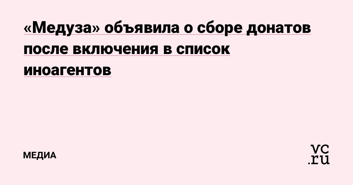«Медуза» объявила о сборе донатов после включения в список иноагентов