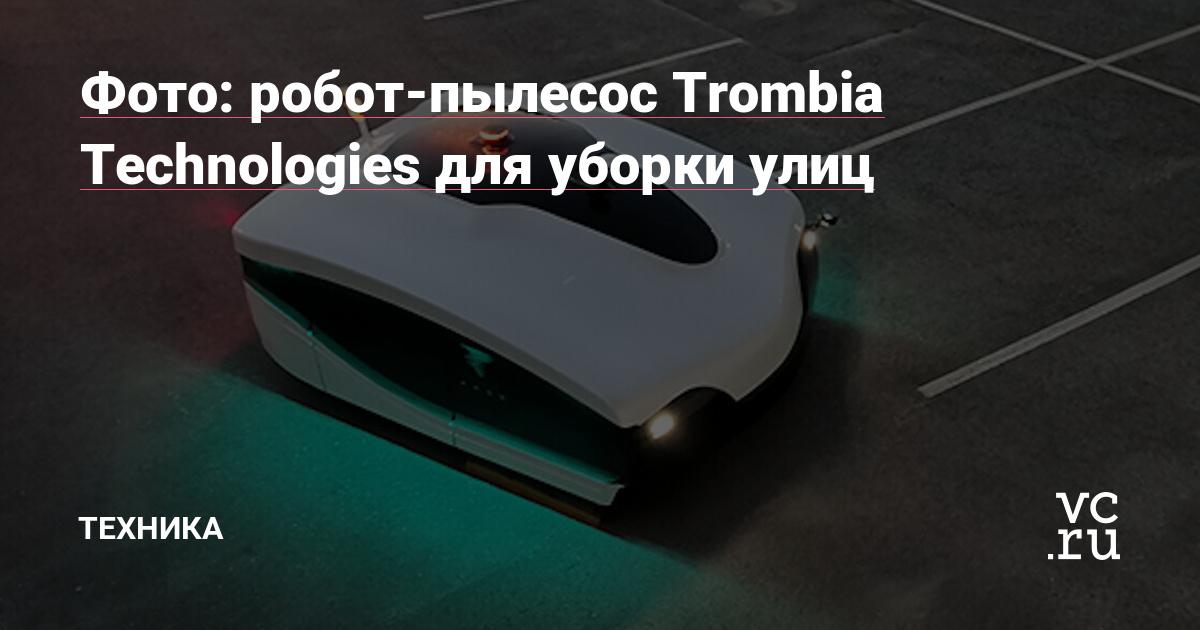 Фото: робот-пылесос для уборки улиц от стартапа Trombia Technologies