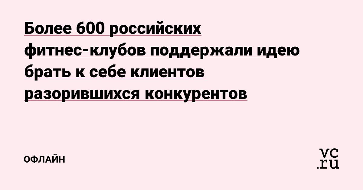 Более 600 российских фитнес-клубов поддержали идею брать к себе клиентов разорившихся конкурентов
