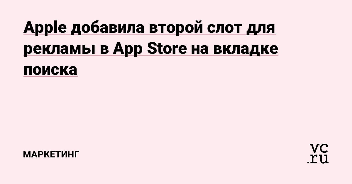 Apple добавила второй слот для рекламы в App Store на вкладке поиска