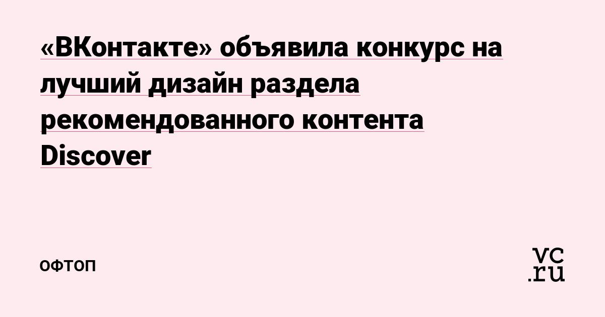 «ВКонтакте» объявила конкурс на лучший дизайн раздела рекомендованного контента Discover