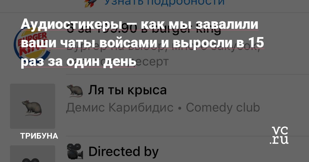 Аудиостикеры: как мы завалили ваши чаты войсами и выросли в 15 раз за один день — Трибуна на vc.ru
