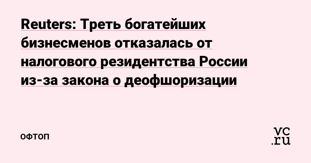 Reuters: Треть богатейших бизнесменов отказалась от налогового резидентства России из-за закона о деофшоризации