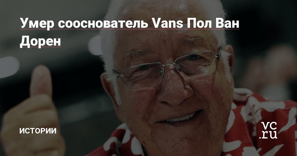 Умер сооснователь Vans Пол Ван Дорен