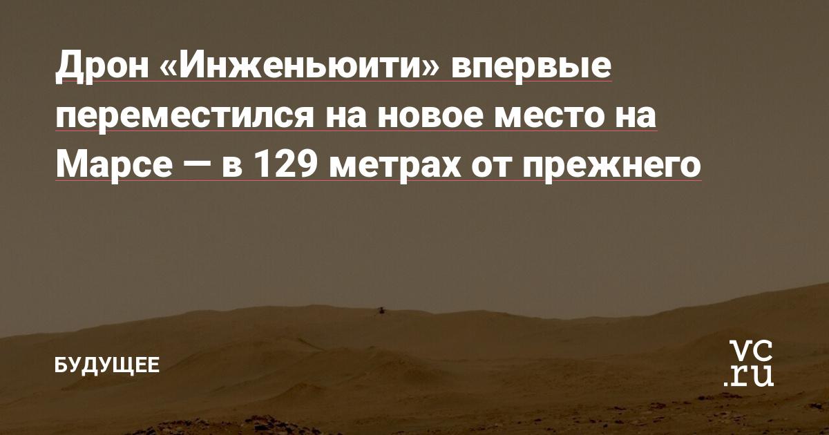 Дрон «Инженьюити» впервые переместился на новое место на Марсе — в 129 метрах от прежнего