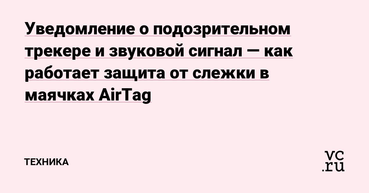 Уведомление о подозрительном трекере и звуковой сигнал — как работает защита от слежки в маячках AirTag