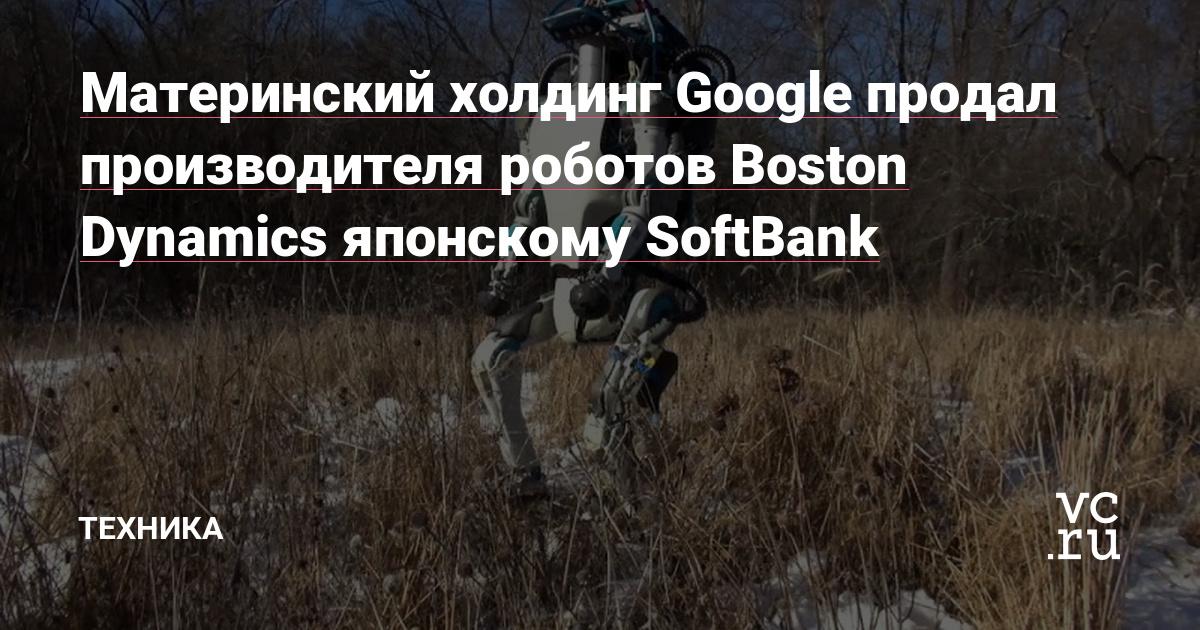 Материнский холдинг Google продал производителя роботов Boston Dynamics японскому SoftBank