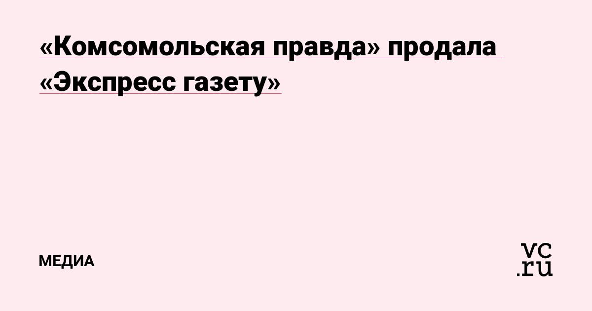 «Комсомольская правда» продала  «Экспресс газету»