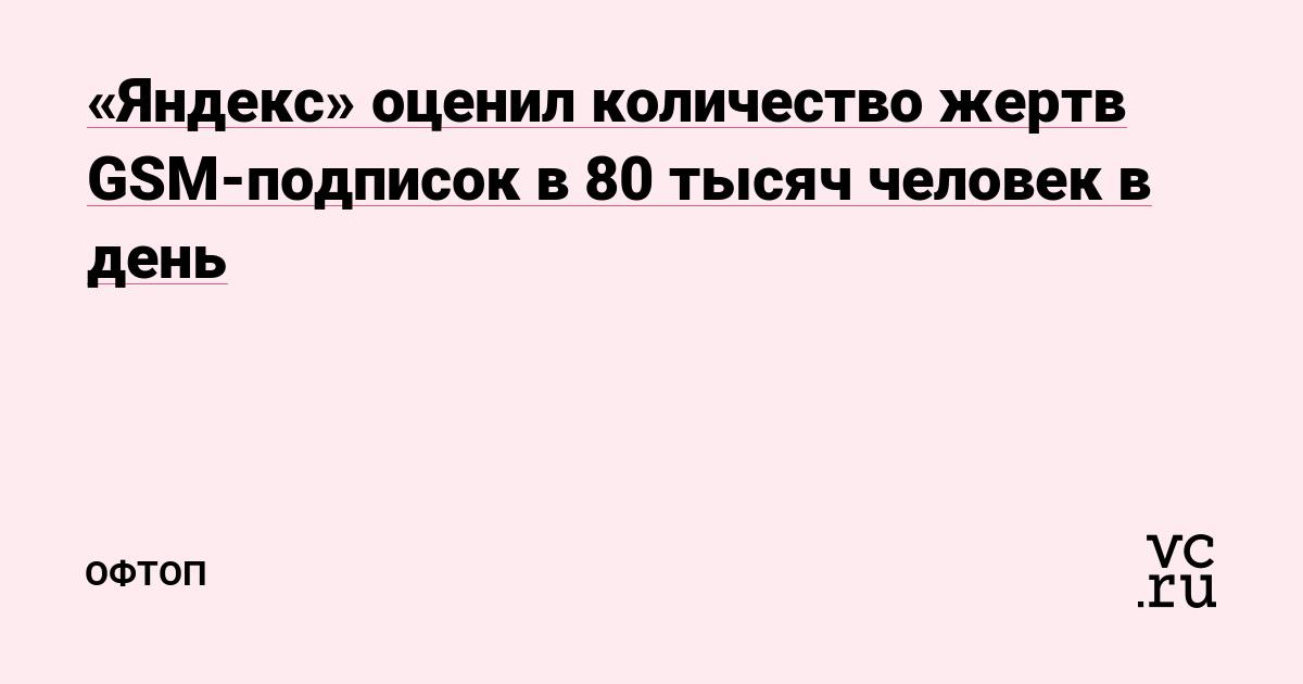«Яндекс» оценил количество жертв GSM-подписок в 80 тысяч человек в день