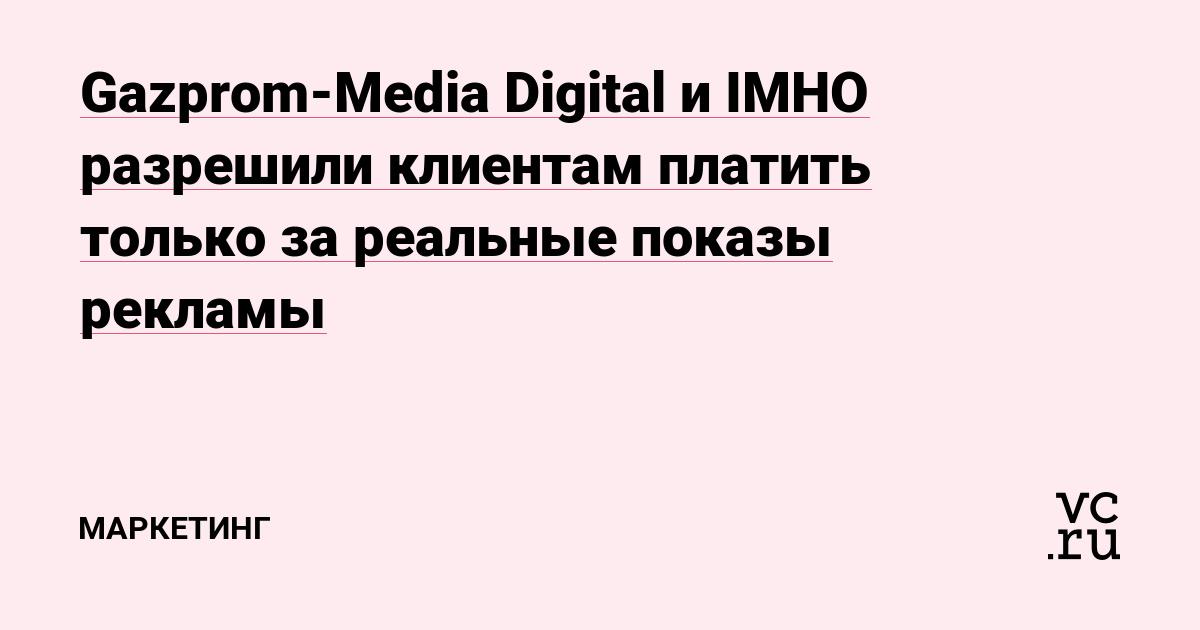Gazprom-Media Digital и IMHO разрешили клиентам платить только за реальные показы рекламы