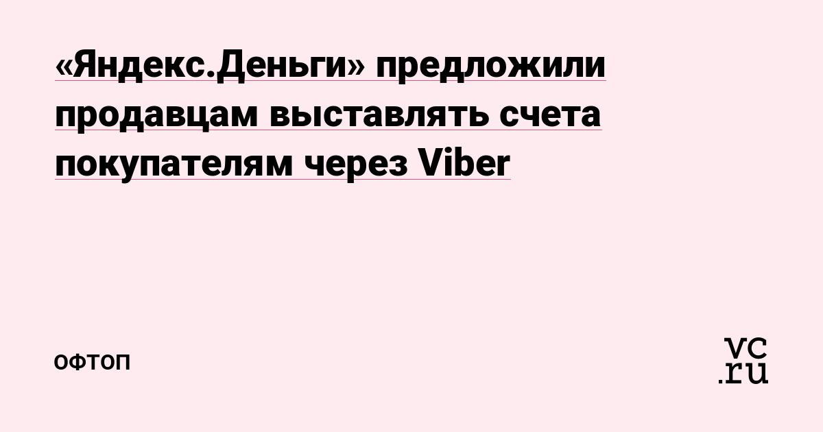 «Яндекс.Деньги» предложили продавцам выставлять счета покупателям через Viber