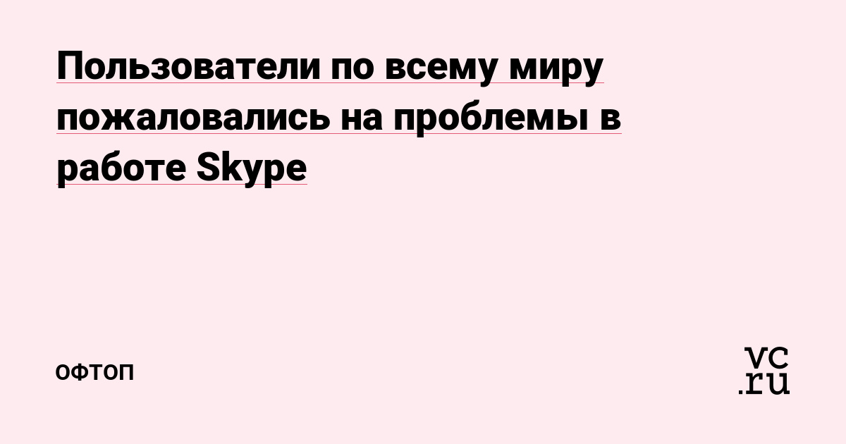 Пользователи по всему миру пожаловались на проблемы в работе Skype