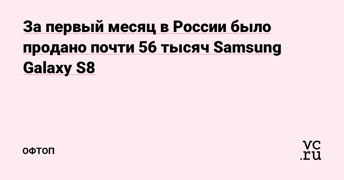 За первый месяц в России было продано почти 56 тысяч Samsung Galaxy S8