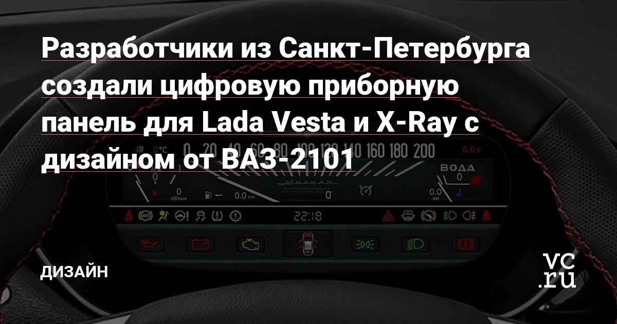 Разработчики из Санкт-Петербурга создали цифровую приборную панель для Lada Vesta и X-Ray с дизайном от ВАЗ-2101