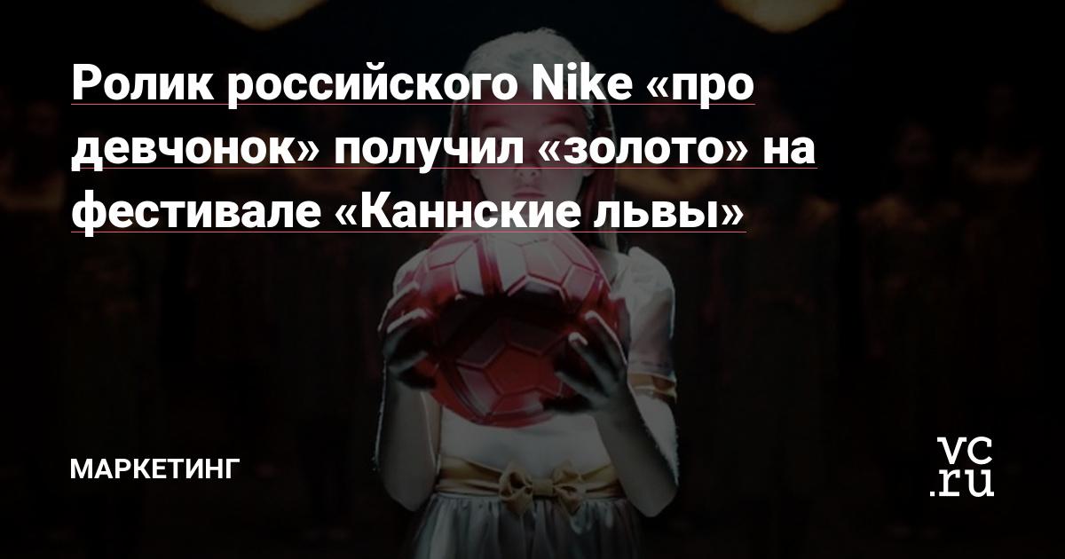 Ролик российского Nike «про девчонок» получил «золото» на фестивале «Каннские львы»