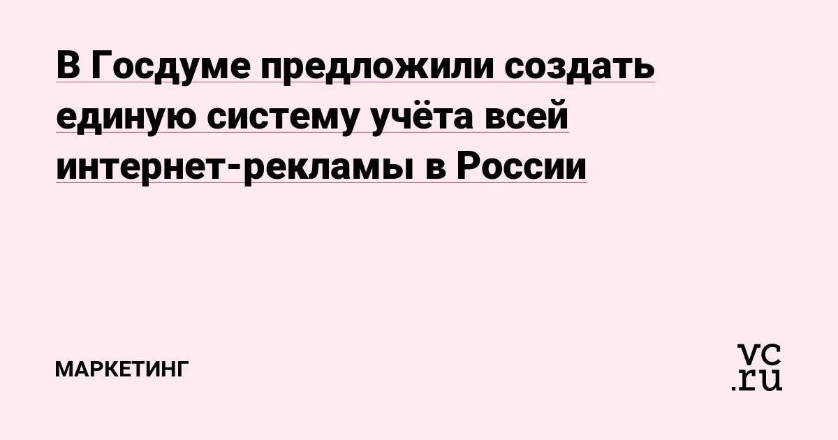 В Госдуме предложили создать единую систему учёта всей интернет-рекламы в России