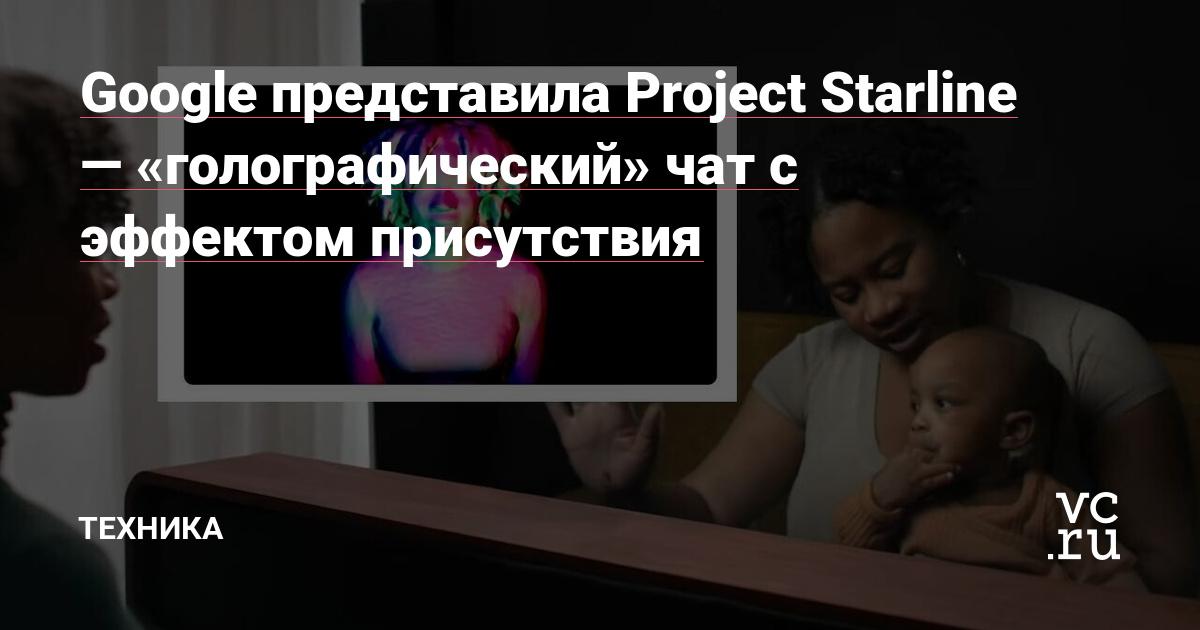 Google представила Project Starline — «голографический» чат с эффектом присутствия