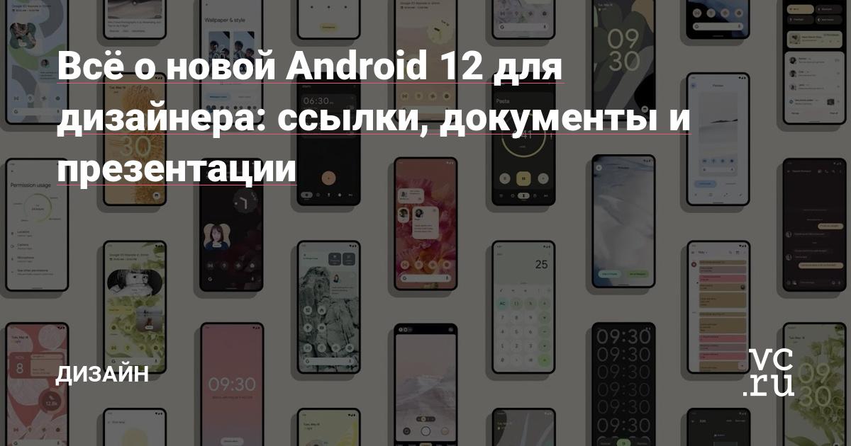 Всё о новой Android 12 для дизайнера: ссылки, документы и презентации