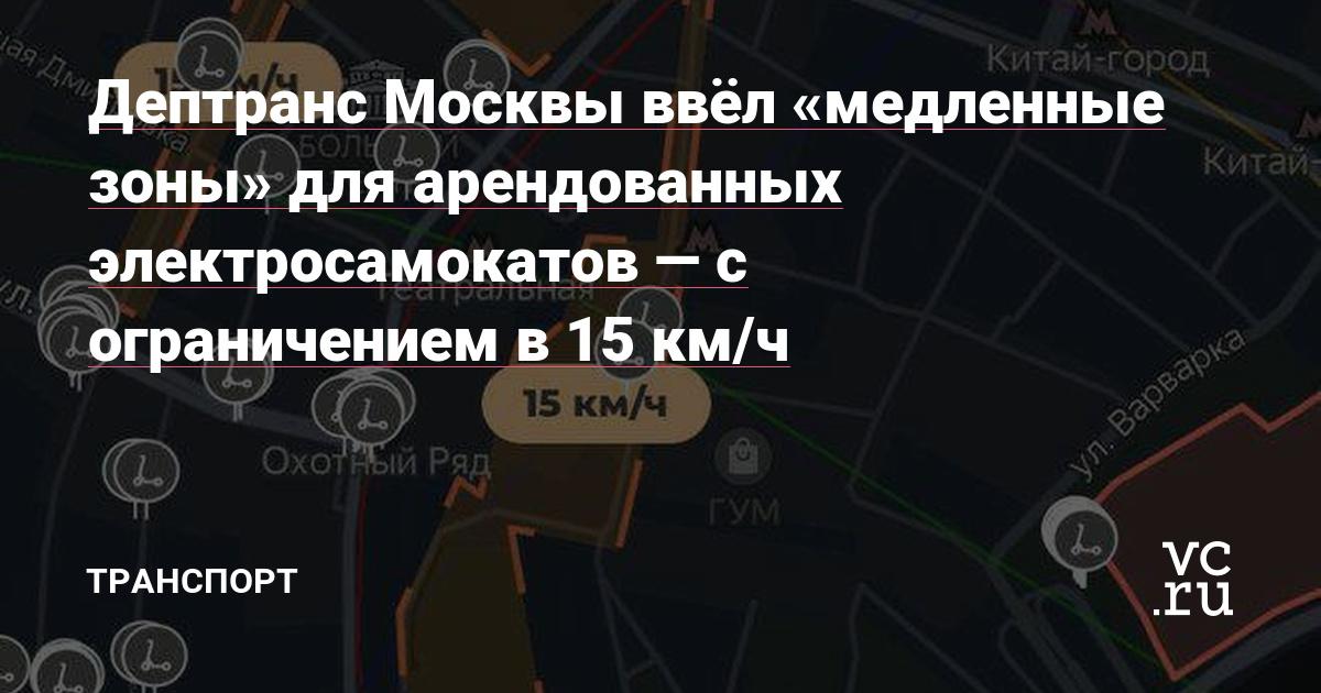 Дептранс Москвы ввёл «медленные зоны» для арендованных электросамокатов — с ограничением в 15 км/ч