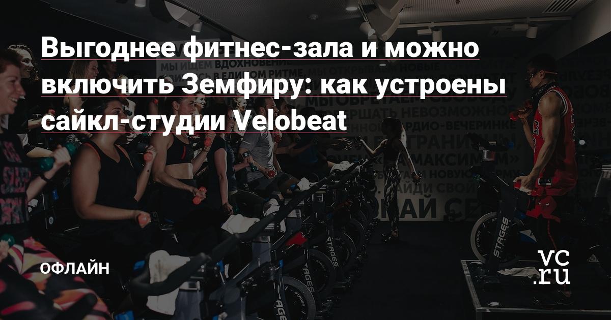 Выгоднее фитнес-зала и можно включить Земфиру: как устроены сайкл-студии Velobeat