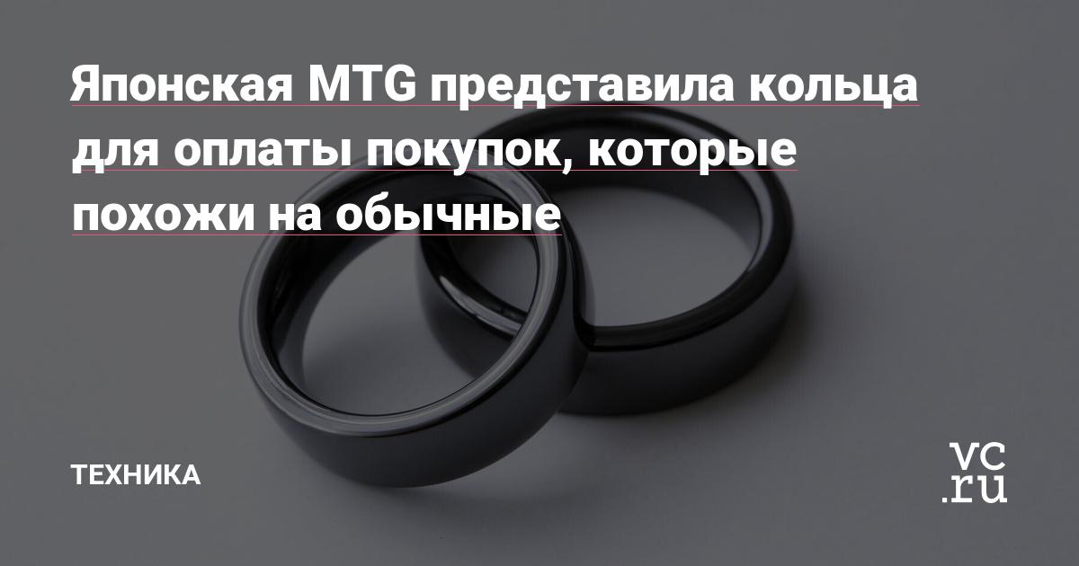Японская MTG представила кольца для оплаты покупок, которые похожи на обычные