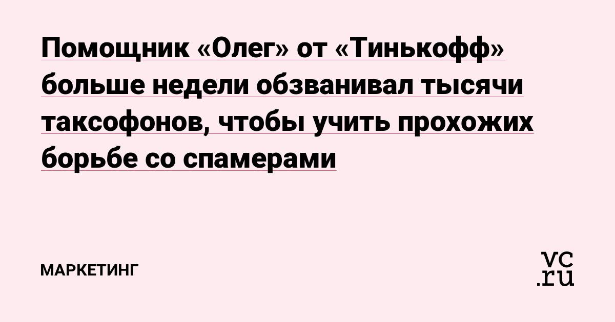 Помощник «Олег» от «Тинькофф» больше недели обзванивал тысячи таксофонов, чтобы учить прохожих борьбе со спамерами
