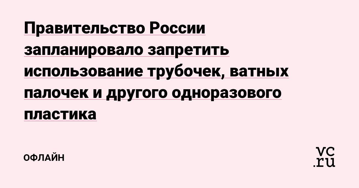 Правительство России запланировало запретить использование трубочек, ватных палочек и другого одноразового пластика