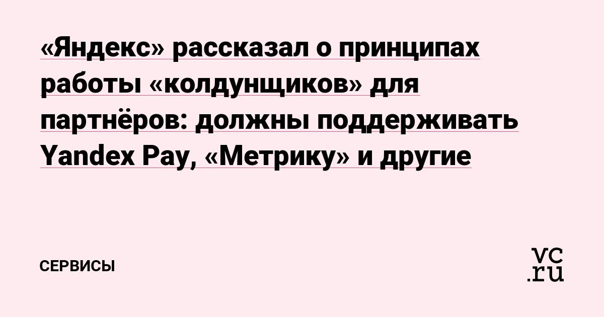 «Яндекс» рассказал о принципах работы «колдунщиков» для партнёров: должны поддерживать Yandex Pay, «Метрику» и другие