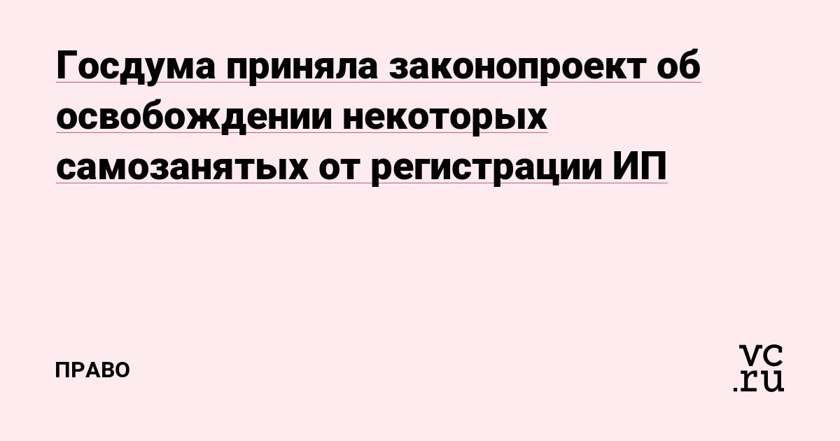 Самозанятых граждан освободят от регистрации ип стоимость регистрация ооо в минске