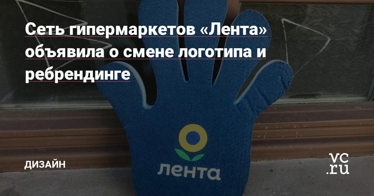 Сеть гипермаркетов «Лента» объявила о смене логотипа и ребрендинге