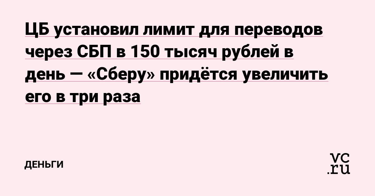ЦБ установил лимит для переводов через СБП в 150 тысяч рублей в день — «Сберу» придётся увеличить его в три раза
