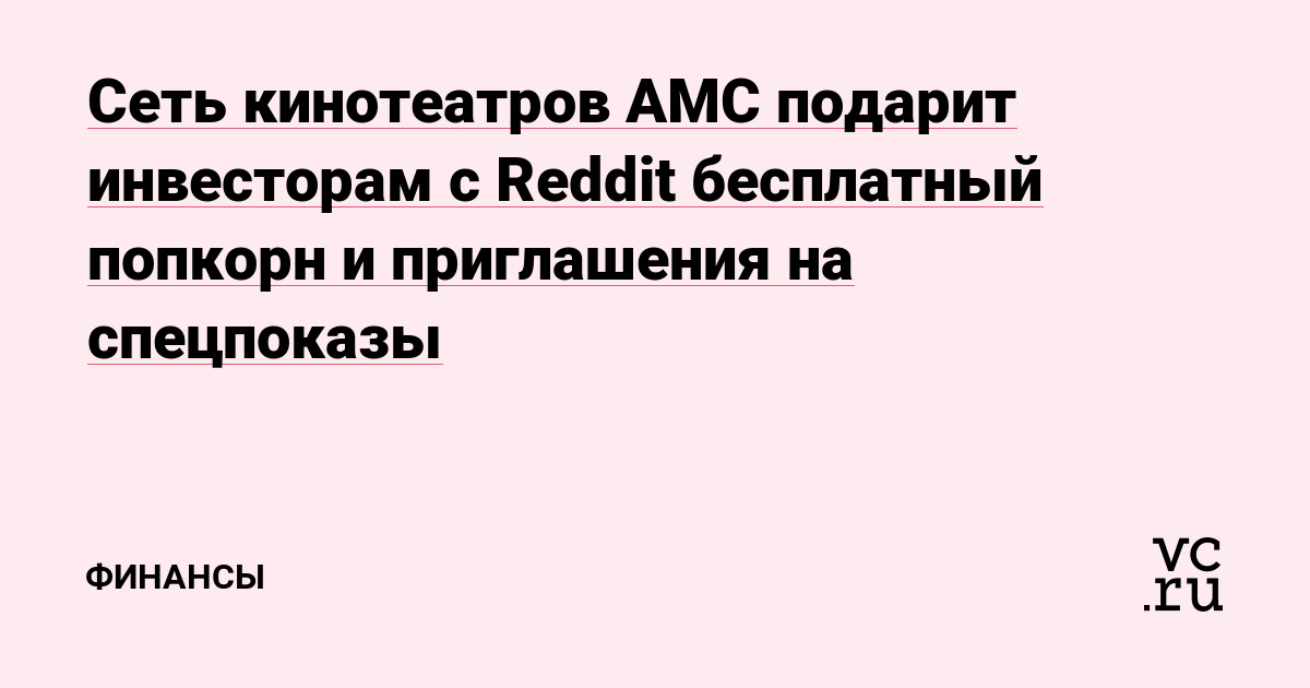 Сеть кинотеатров AMC подарит инвесторам с Reddit бесплатный попкорн и приглашения на спецпоказы