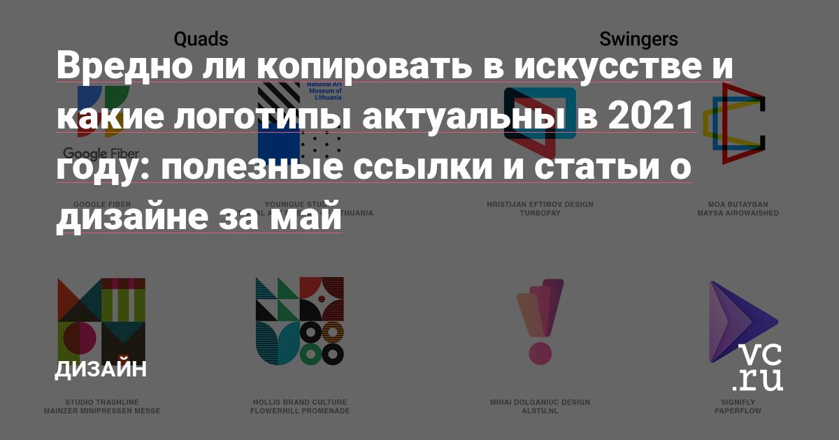 Вредно ли копировать в искусстве и какие логотипы актуальны в 2021 году: полезные ссылки и статьи о дизайне за май