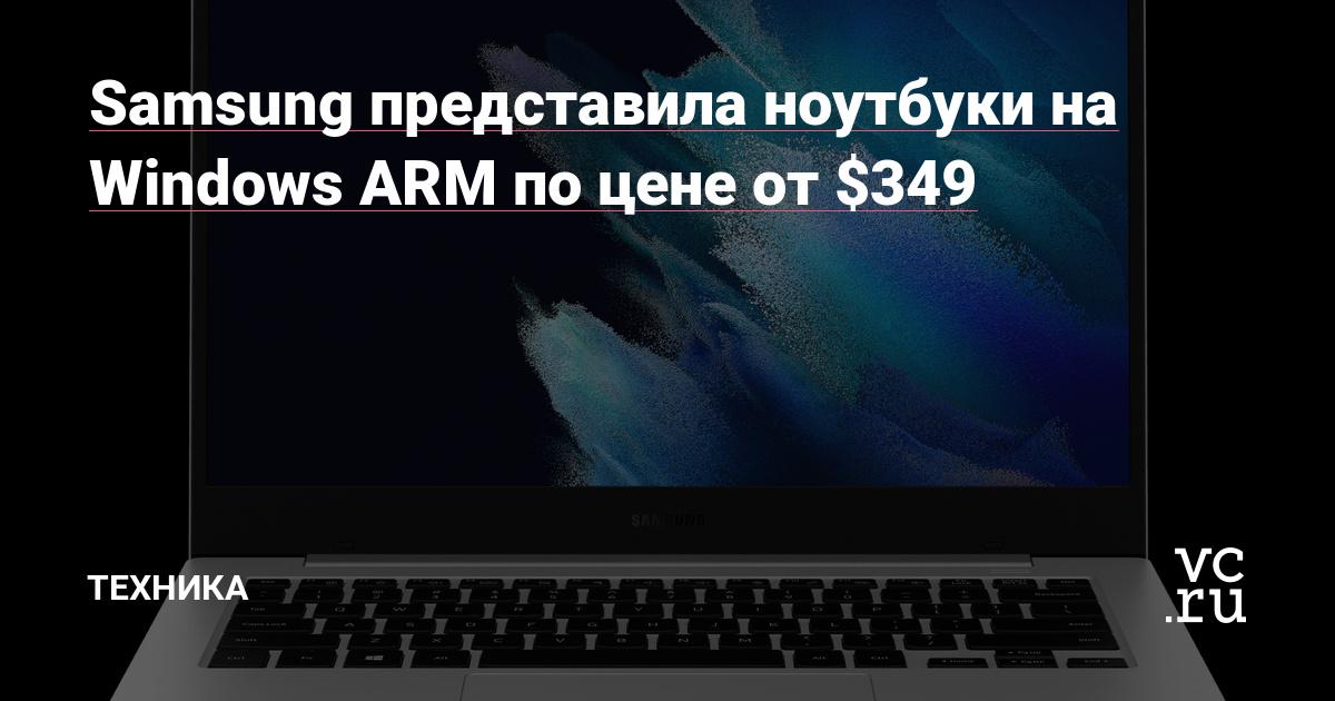 Samsung представила ноутбуки на Windows ARM по цене от $349