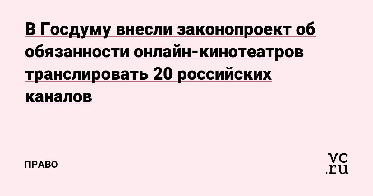 В Госдуму внесли законопроект об обязанности онлайн-кинотеатров транслировать 20 российских каналов