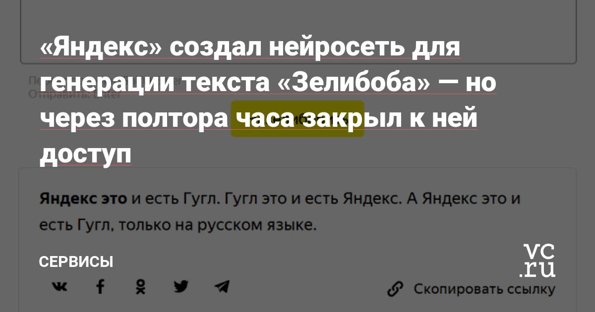 «Яндекс» создал нейросеть для генерации текста «Зелибоба» — но через полтора часа закрыл к ней доступ
